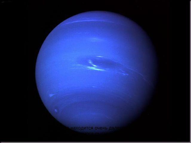 За ним … Нептун. Он восьмым идёт по счёту. А за ним уже, потом Эта планета на...