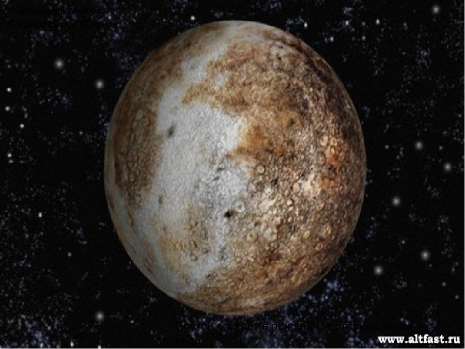 И девятая планета Под названием Плутон. Плутон состоит в основном из горных п...