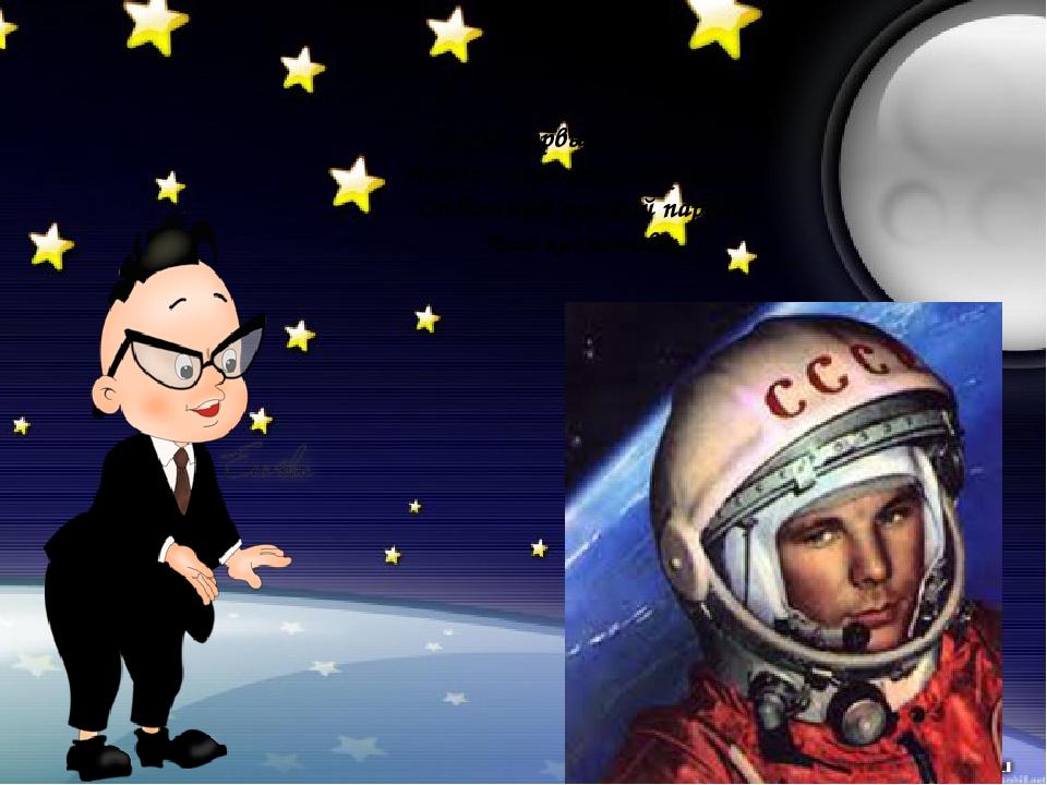 Самый первый в Космосе Летел с огромной скоростью Отважный русский парень На...