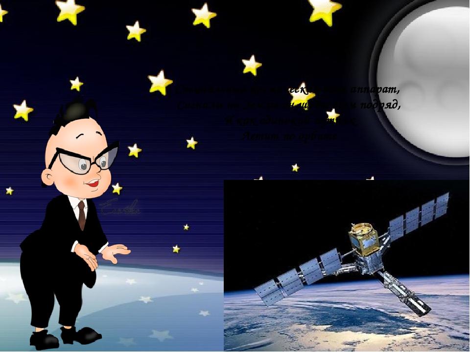 Специальный космический есть аппарат, Сигналы на Землю он шлет всем подряд, И...