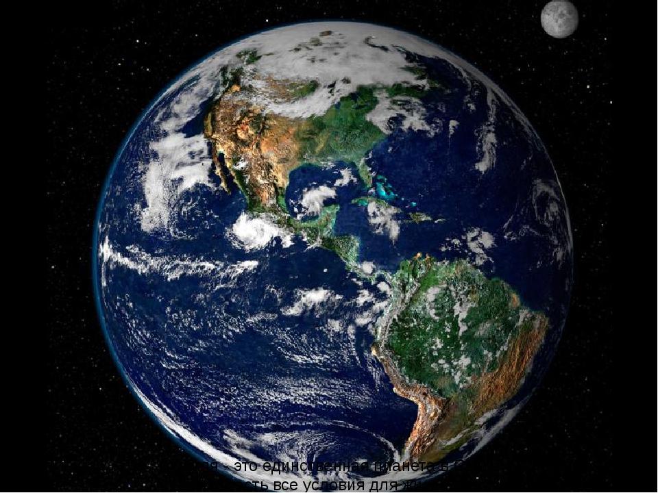 Три … Земля Земля - это единственная планета в Солнечной системе, на которой...