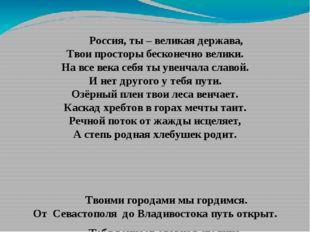 Россия, ты – великая держава, Твои просторы бесконечно велики. На все века с