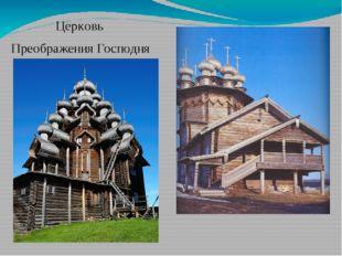 Церковь Преображения Господня Покровская церковь