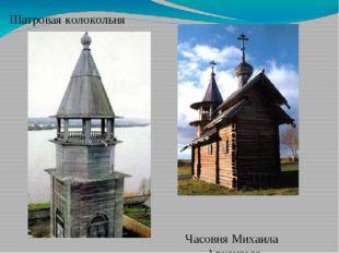 Шатровая колокольня Часовня Михаила Архангела