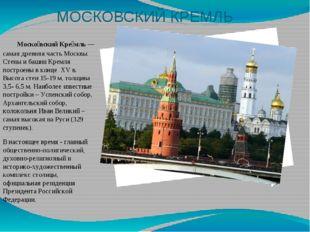 МОСКОВСКИЙ КРЕМЛЬ Моско́вский Кре́мль — самая древняя часть Москвы. Стены и б
