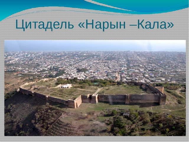 Цитадель «Нарын –Кала»