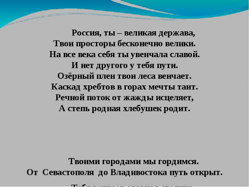Россия, ты – великая держава, Твои просторы бесконечно велики. На все века с...
