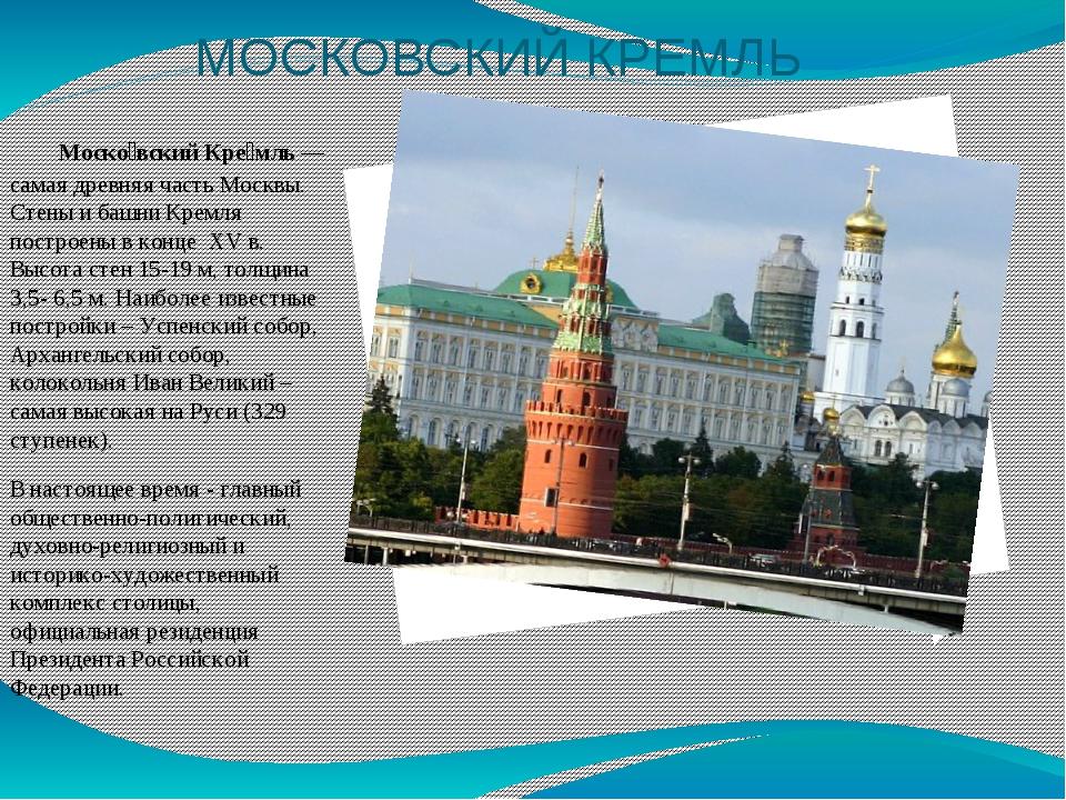 МОСКОВСКИЙ КРЕМЛЬ Моско́вский Кре́мль — самая древняя часть Москвы. Стены и б...