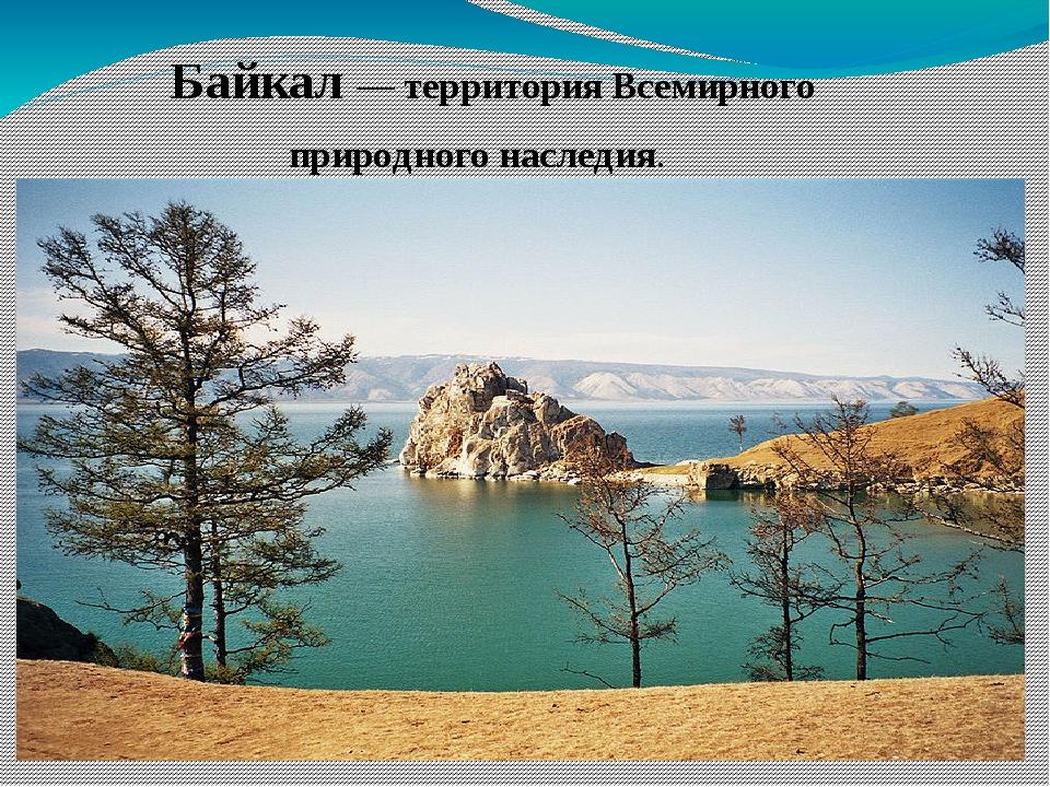 Байкал — территория Всемирного природного наследия.