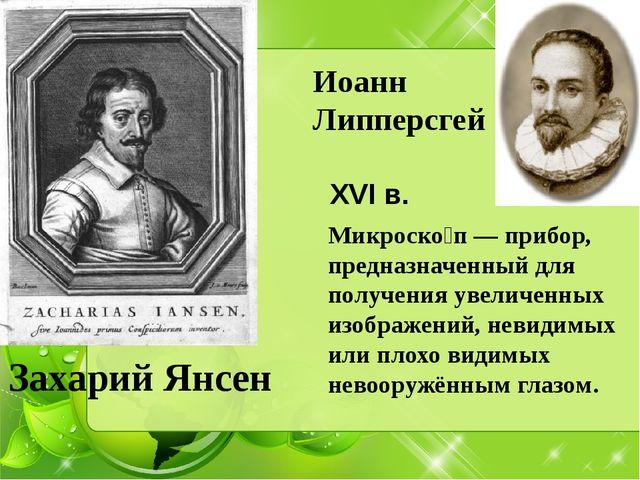 Захарий Янсен Микроско́п — прибор, предназначенный для получения увеличенных...