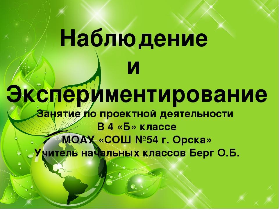 Наблюдение и Экспериментирование Занятие по проектной деятельности В 4 «Б» кл...