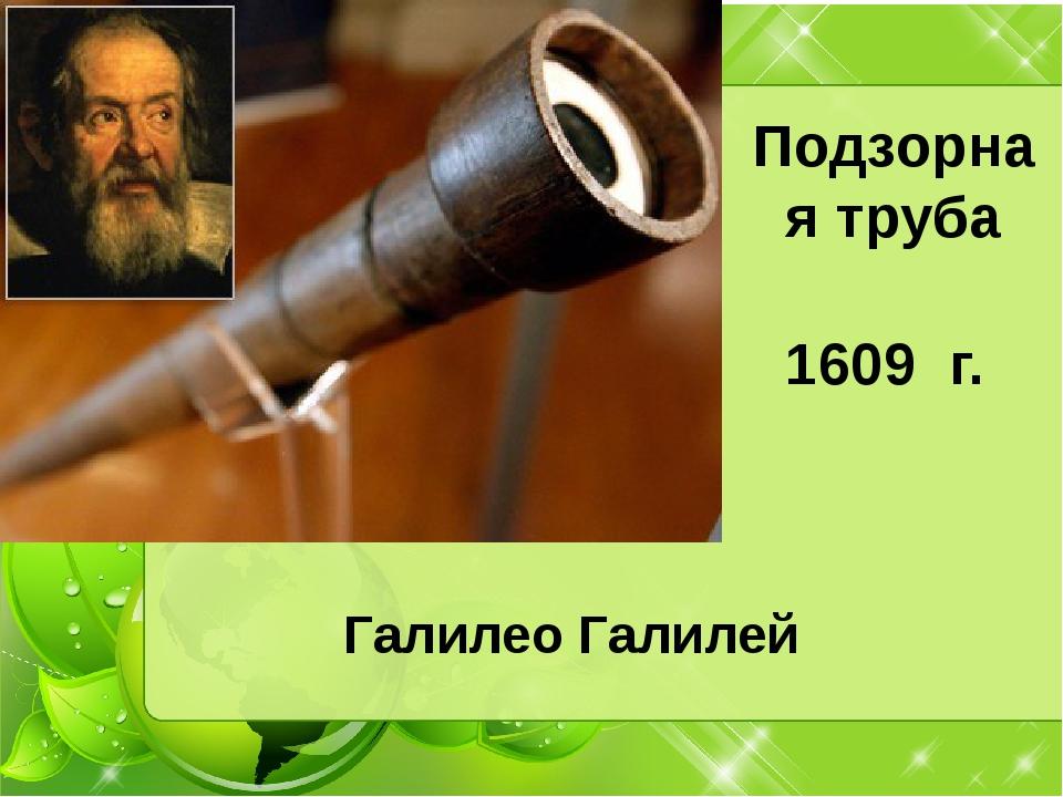 Галилео Галилей Подзорная труба 1609 г.