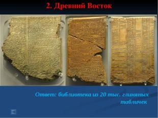 2. Древний Восток 50 баллов. Вопрос: Чем прославился ассирийский царь Ашшурба