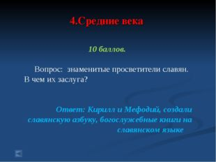 4.Средние века 10 баллов. Вопрос: знаменитые просветители славян. В чем их з
