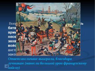 1. Столетняя война 40 баллов. Вопрос: 25 октября 1415 года состоялась битва п