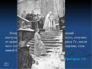 3. Короли и Церковь 40 баллов. Вопрос: этот папа Римский, утвердивший постула