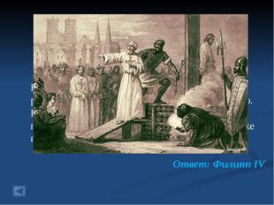 3. Короли и Церковь 100 баллов Вопрос: Этот французский король привлек для ра
