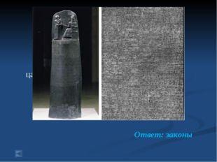 2. Древний Восток 20 баллов. Вопрос: Чем прославился вавилонский царь Хаммура