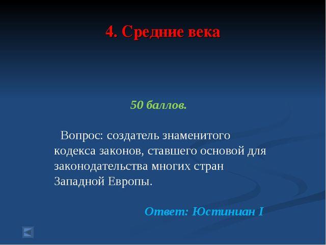 4. Средние века 50 баллов. Вопрос: создатель знаменитого кодекса законов, ста...