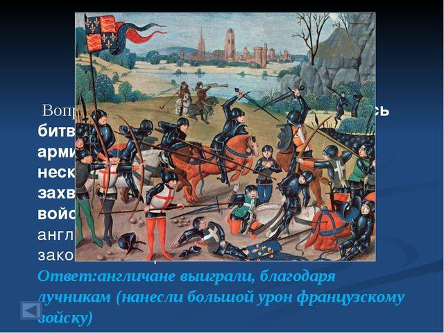1. Столетняя война 40 баллов. Вопрос: 25 октября 1415 года состоялась битва п...