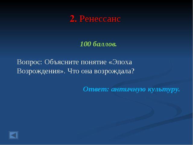 2. Ренессанс 100 баллов. Вопрос: Объясните понятие «Эпоха Возрождения». Что о...