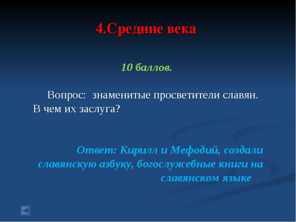 4.Средние века 10 баллов. Вопрос: знаменитые просветители славян. В чем их з...