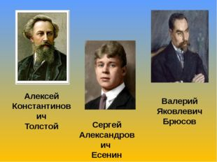Алексей Константинович Толстой Сергей Александрович Есенин Валерий Яковлевич