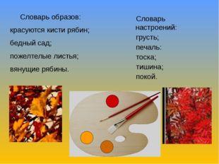 Словарь образов: красуются кисти рябин; бедный сад; пожелтелые листья; вянущи