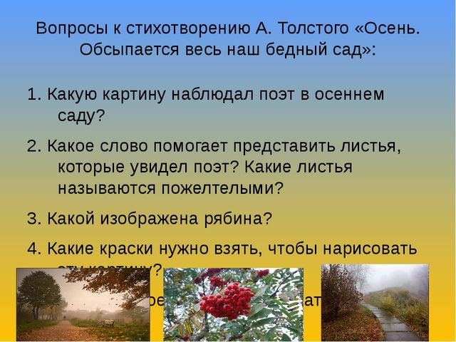 Вопросы к стихотворению А. Толстого «Осень. Обсыпается весь наш бедный сад»:...