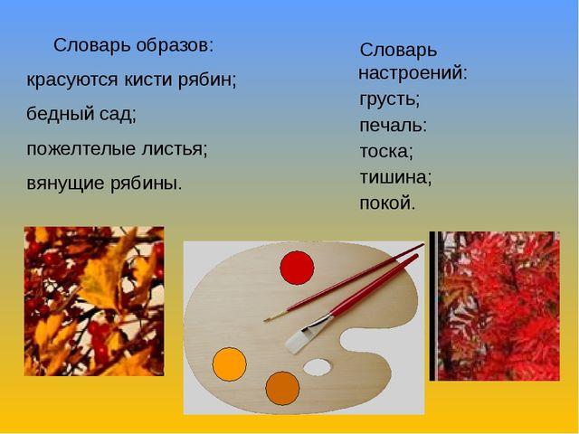 Словарь образов: красуются кисти рябин; бедный сад; пожелтелые листья; вянущи...