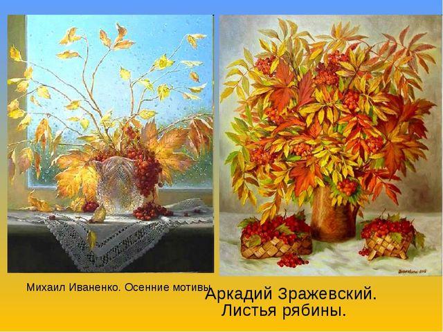 Михаил Иваненко. Осенние мотивы Аркадий Зражевский. Листья рябины.
