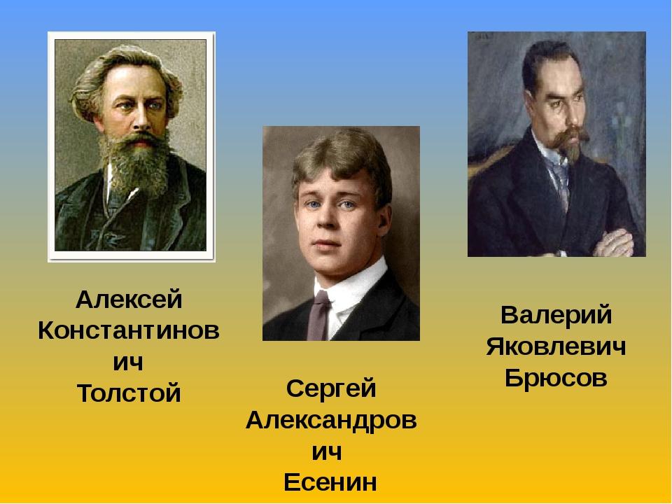 Алексей Константинович Толстой Сергей Александрович Есенин Валерий Яковлевич...