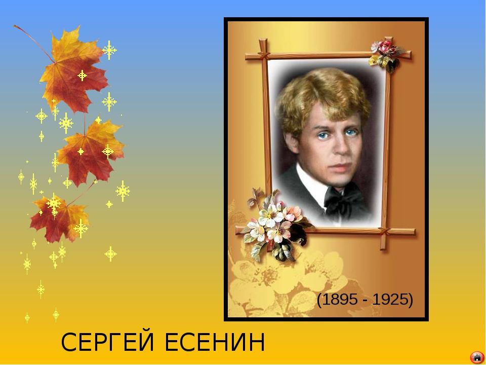 СЕРГЕЙ ЕСЕНИН (1895 - 1925) На портрет ссылка в Интернет.