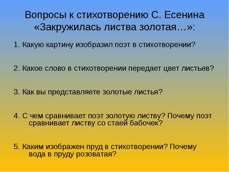 Вопросы к стихотворению С. Есенина «Закружилась листва золотая…»: 1. Какую ка...