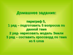 Домашнее задание: параграф 5, 1 ряд – подготовить 5 вопросов по данной теме 2