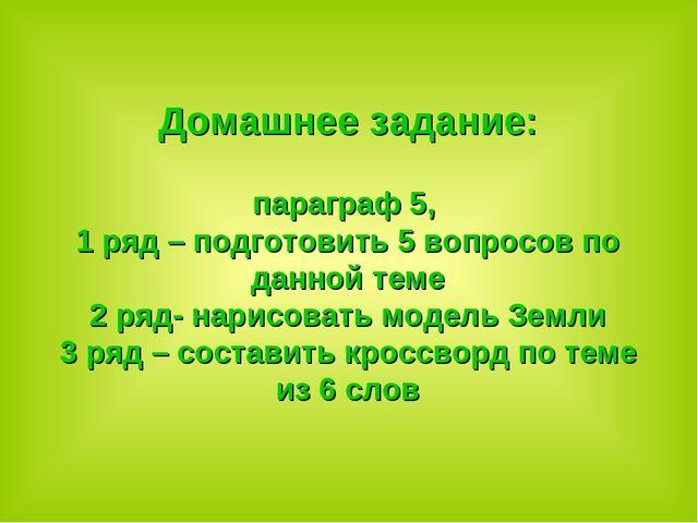 Домашнее задание: параграф 5, 1 ряд – подготовить 5 вопросов по данной теме 2...