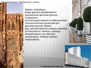 Формы, пропорции, декор фасада определяются назначением архитектурного сооруж
