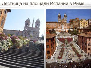Лестница на площади Испании в Риме