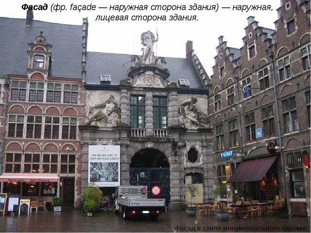 Фасад (фр. façade— наружная сторона здания) — наружная, лицевая сторона здан...
