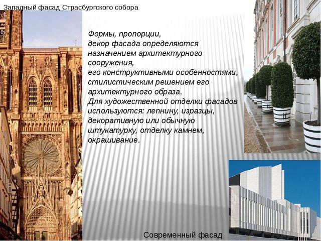 Формы, пропорции, декор фасада определяются назначением архитектурного сооруж...