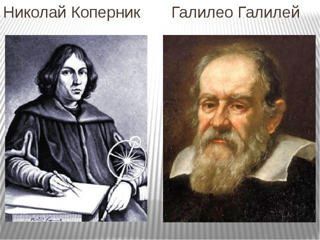 Николай Коперник Галилео Галилей