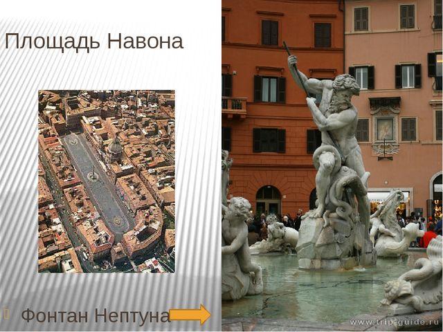 Площадь Навона Фонтан Нептуна