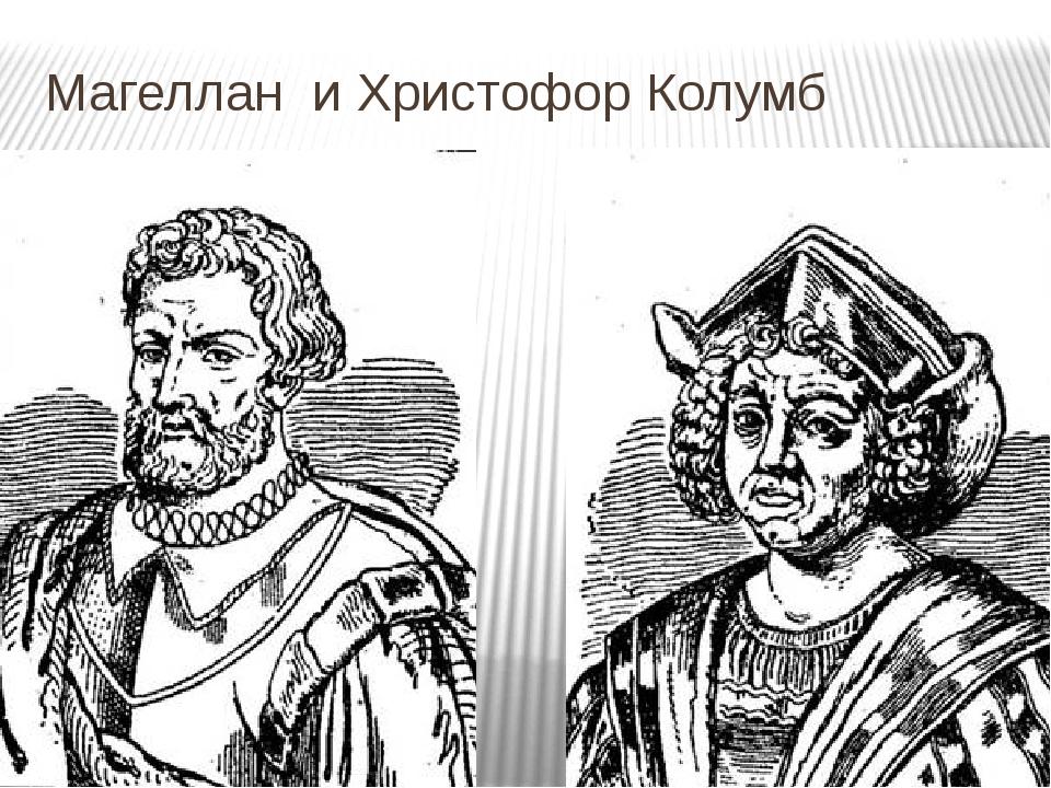 Магеллан и Христофор Колумб