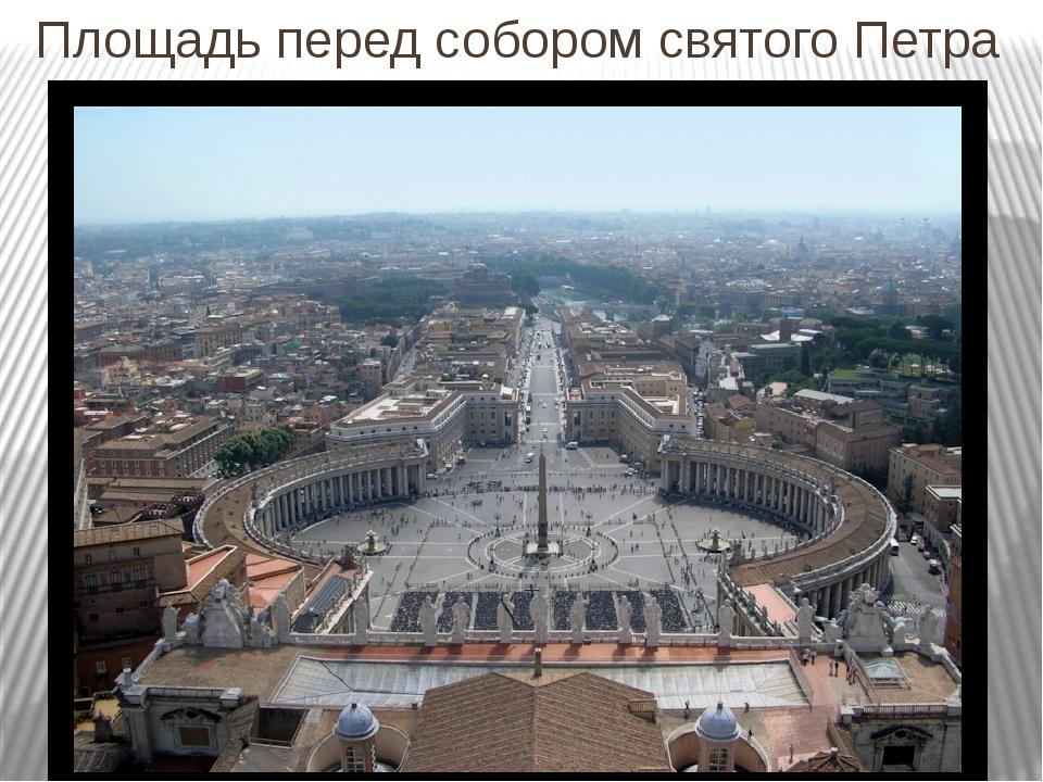 Площадь перед собором святого Петра