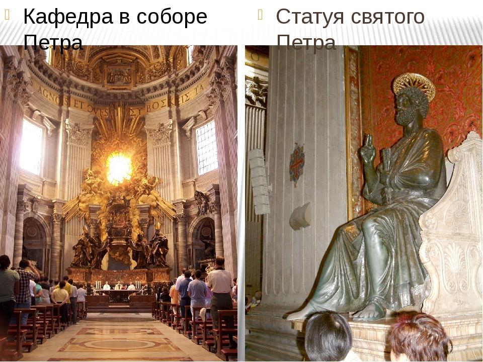 Кафедра в соборе Петра Статуя святого Петра