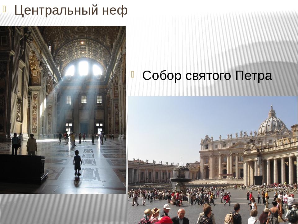 Центральный неф Собор святого Петра