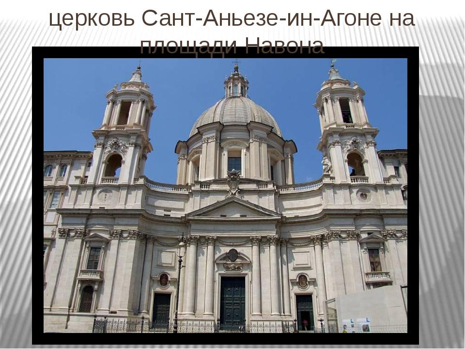 церковь Сант-Аньезе-ин-Агоне на площади Навона