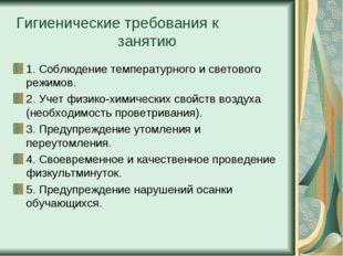 Гигиенические требования к занятию 1. Соблюдение температурного и светового р
