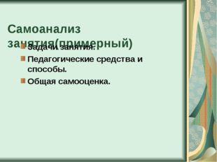 Самоанализ занятия(примерный) Задачи занятия. Педагогические средства и спос