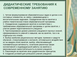 ДИДАКТИЧЕСКИЕ ТРЕБОВАНИЯ К СОВРЕМЕННОМУ ЗАНЯТИЮ 1. Четкое формулирование обра